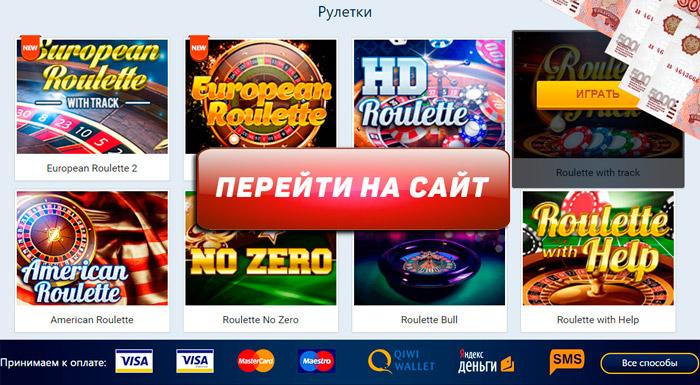 Играть в рулетку онлайн бесплатно без регистрации