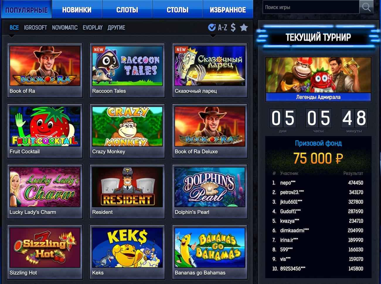 Контакты игровые аппараты играть бесплатно и без регистрации видеочат эро рулетка онлайн