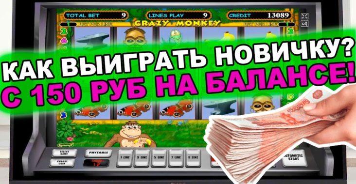 Можно игровые автоматы казино