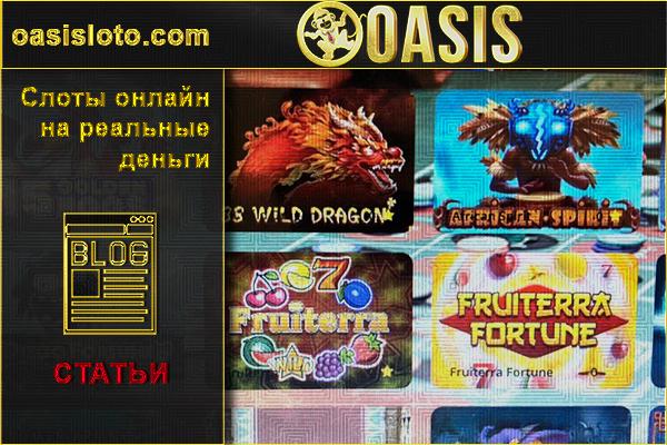 Игровые автоматы без первоначальног